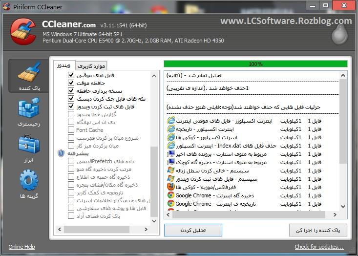 بهینه سازی سیستم و ریجستری با نرم افزار  Ccleaner