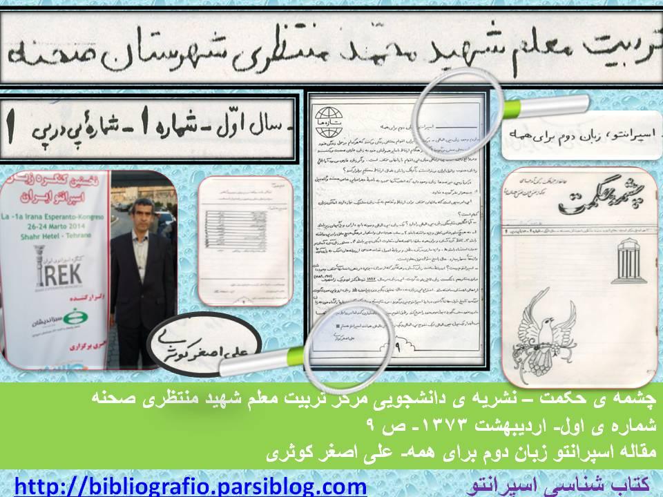 مجله ی چشمه ی حکمت