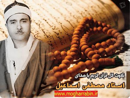 دانلود ترتیل کل قرآن کریم با صدای استاد مصطفی اسماعیل با بهترین کیفیت