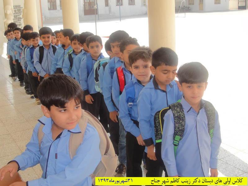 کلاس اولی های دبستان دکتر زینب کاظم جناح