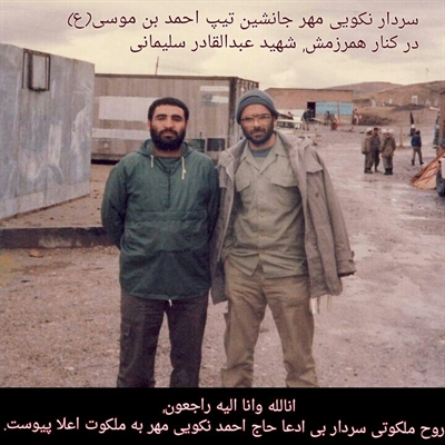 سردار شهید عبدالقادر سلیمانی ، سردار شهید حاج احمد نکویی مهر