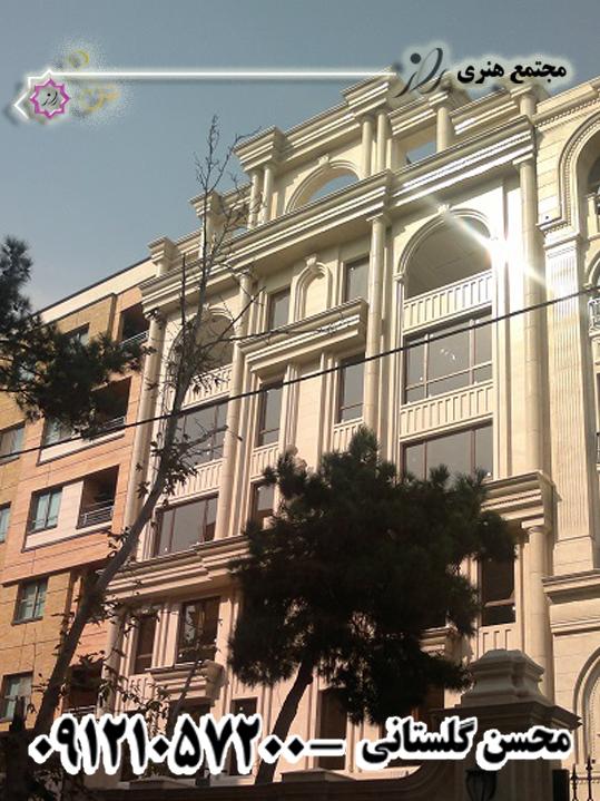 تهران-مجتمه مسکونی-آقای تفظلی