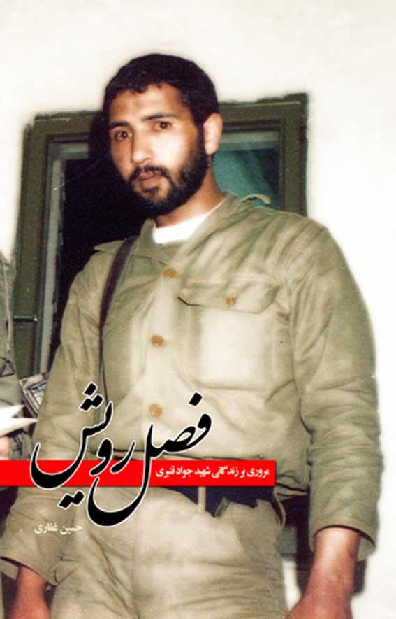انتشار کتابی در مورد  سردار شهید جواد قنبری قاضیجهانی  با نام فصل رویش