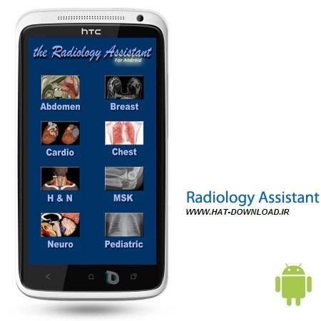 Radiology Assistant v1.1 نرم افزار پزشکی Radiology Assistant v1.1 – اندروید