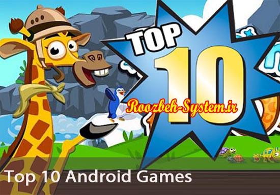 معرفی 10 بازی جدید و جذاب برای اندروید + لینک دانلود بازی