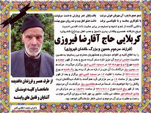 حاج آقارضا فیروزی