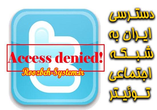 مدیر عامل توئیتر به روحانی: چه زمانی مردم ایران میتوانند توئیتهای شما را بخوانند؟