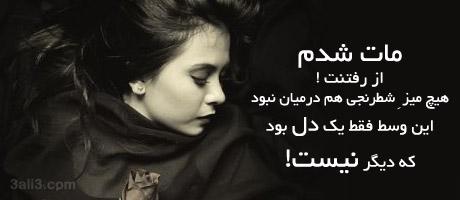 عکس نوشته های عاشقانه جدید احساسی غمگین