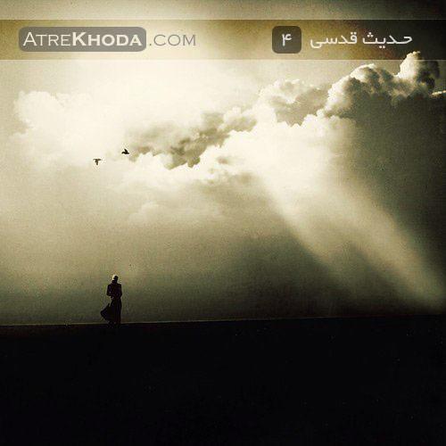 حدیث قدسی 4 - عطر خدا www.Atrekhoda.com