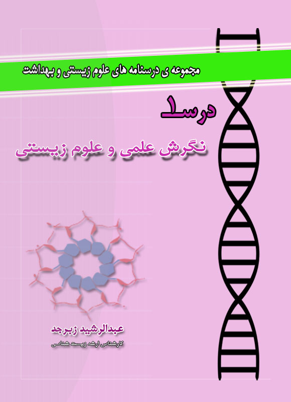 درسنامه علوم زیستی و بهداشت
