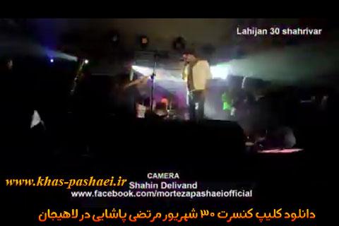 دانلود کلیپ کنسرت 30 شهریور مرتضی پاشایی در لاهیجان