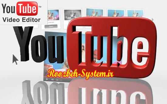 آموزش کامل ویرایش ویدیوها در مروگر به کمک یوتیوب + تصاویر