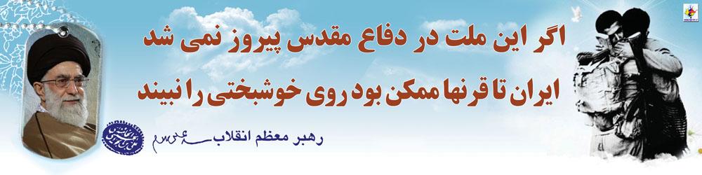 [عکس: defa_moghadas9.jpg]