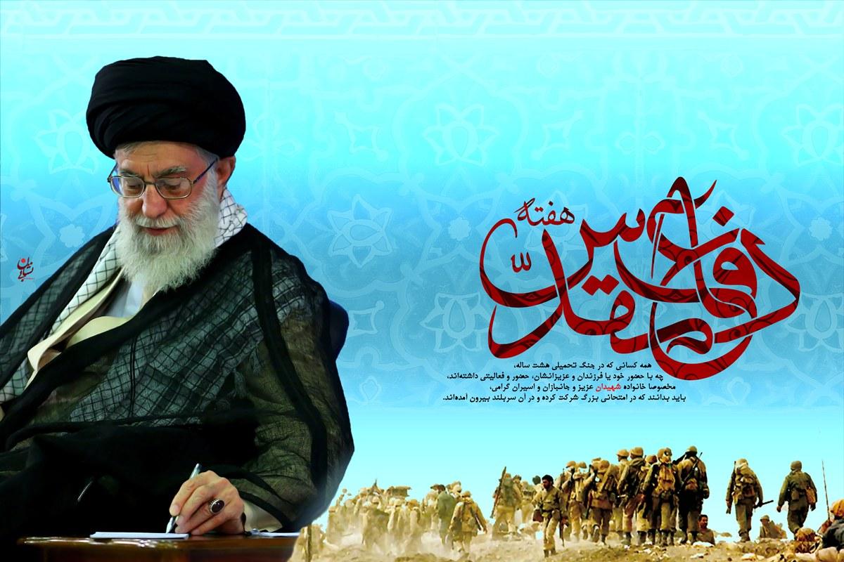 [عکس: defa_moghadas10.jpg]