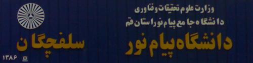 سایت (پورتال)  دانشگاه پیام نور واحد سلفچگان http://www.salafchegan.qompnu.ac.ir/