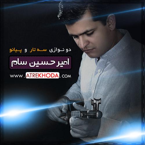 دو نوازی سه تار و پیانو - امیر حسین سام - عطر خدا www.Atrekhoda.com