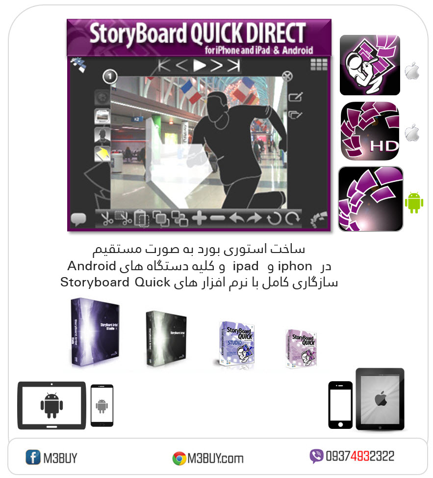 http://s5.picofile.com/file/8143176342/Storyboard_Quick_Direct.jpg