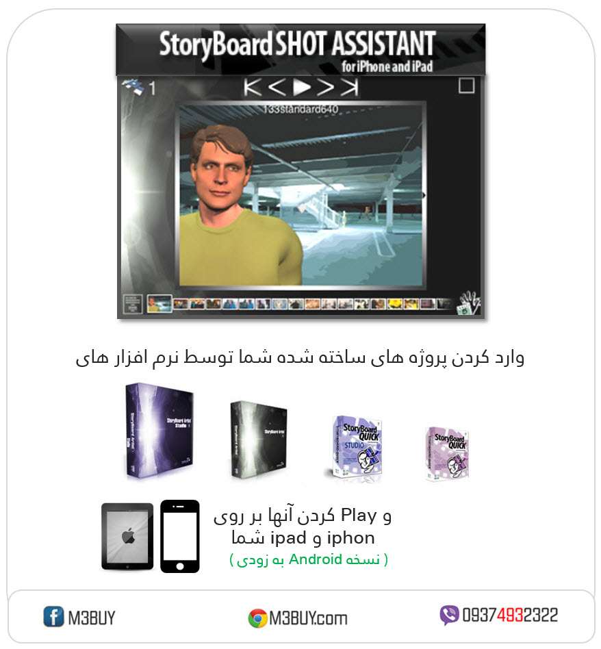 http://s5.picofile.com/file/8143201200/Storyboard_Shot_Assistant.jpg