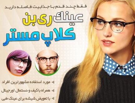 خرید عینک ری بن کلاپ مستر مردانه زنانه بچه گانه 2014