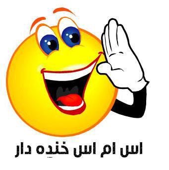 http://s5.picofile.com/file/8143293142/smsm_funni.jpg