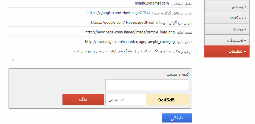 حذف وبلاگ