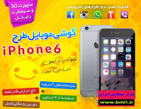 بازار مجازی ایران bmi1.ir
