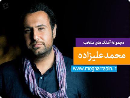 دانلود زیباترین آهنگ های محمد علیزاده با کیفیت عالی به انضمام فول آلبوم