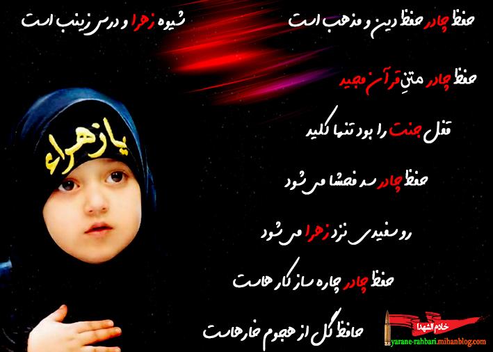 yarane_rahbari_mihanblog_com