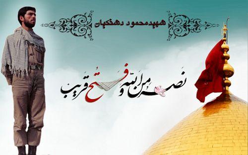 شهید محمود دشتکیان