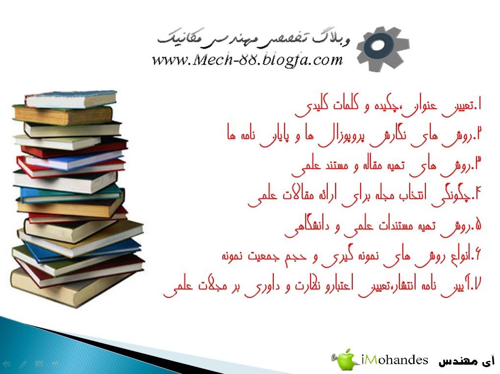 فروش پروژه درس روش تحقیق(powerpoint و word)