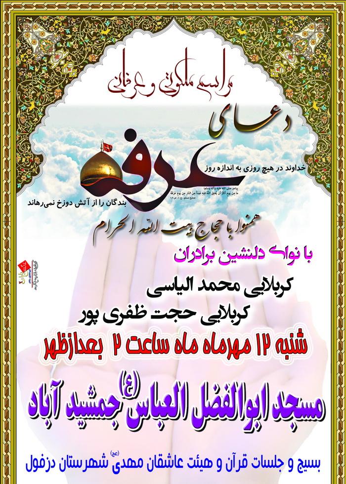 دعای عرفه 93