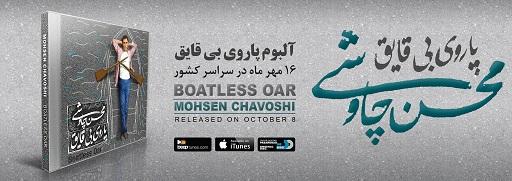 پاروی بی قایق اثر جدید محسن چاووشی