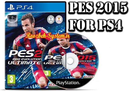 رزولوشن فوق العادهای PES 2015 بر روی پلی استیشن 4 + تصاویر بازی