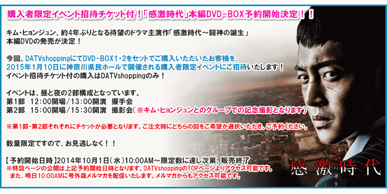 Notice inspiring era DVD purchaser limited events from the DA - 2014.09.30