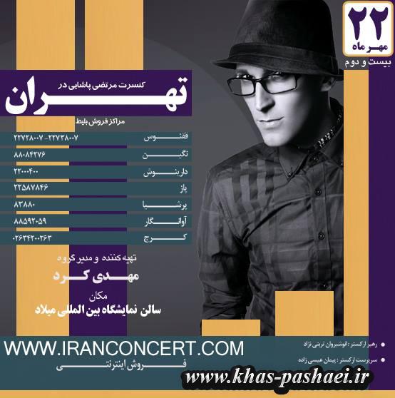 کنسرت 22 مهر مرتضی پاشایی در تهران