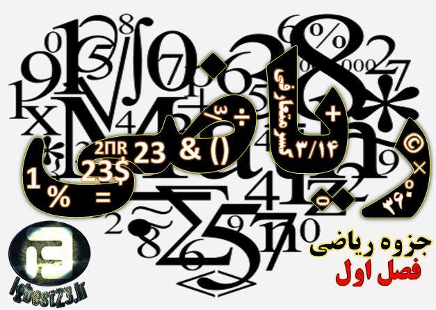 جزوه ریاضی ششم