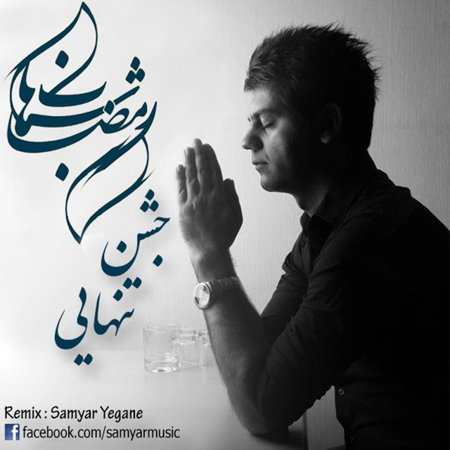 شهاب رمضان - رمیکس جشن تنهایی