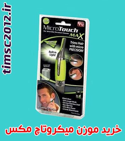 سایت فروش موزن گوش و بینی میکروتاچ مکس مردانه زنانه