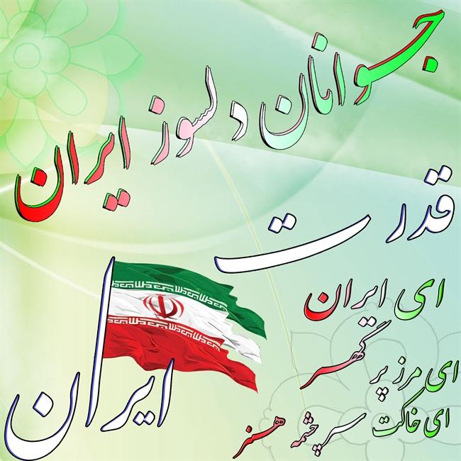 قدرت ایران