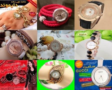 جدیدترین مدلهای ساعت مچی زنانه دخترانه جهت خرید
