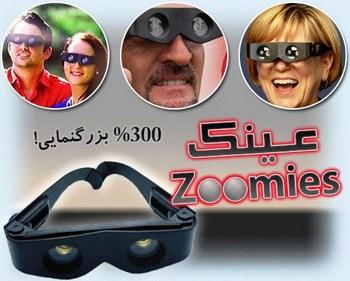 خرید پستی عینک دوربینی زومیز Zoomies مشکی 2014