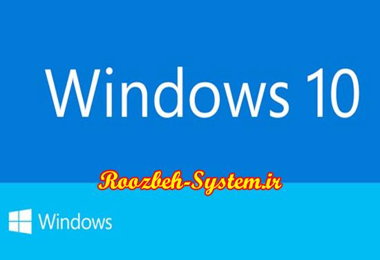 ویندوز 10 رسما رونمایی شد! + تصویر