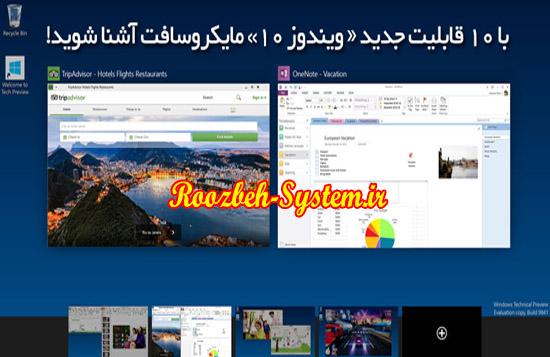 با 10 قابلیت جدید ویندوز 10 مایکروسافت آشنا شوید! + تصاویر Windows 10
