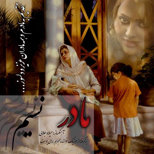 Nasim Madar دانلود آهنگ جدید و فوق العاده زیبای نسیم به نام مادر