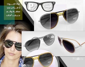 خرید عینک افتابی فشن دخترانه زنانه مارک پاردا