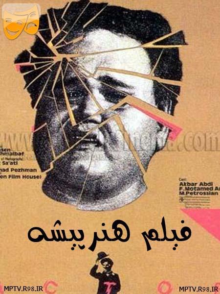 دانلود فیلم هنر پیشه با بازی بسیار عالی اکبر عبدی