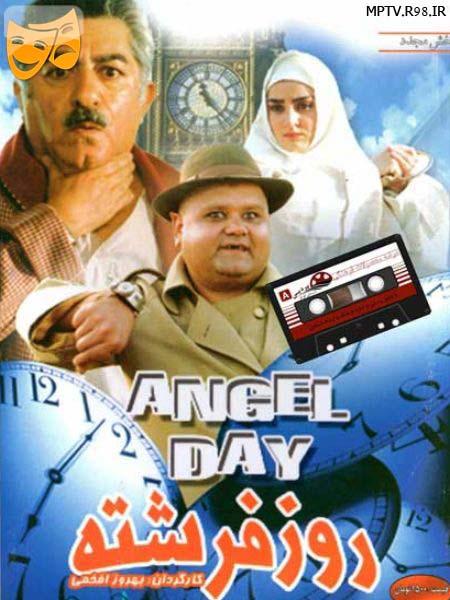 دانلود فیلم بسیار زیبا روز فرشته با لینک مستقیم