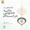معرفی کتاب گفتارهایی در مالیه عمومی در اسلام