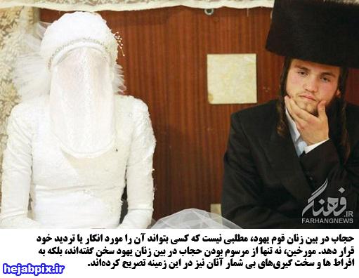 حجاب در بین زنان قوم یهود، مطلبی نیست که کسی بتواند آن را مورد انکار یا تردید خود قرار دهد. مورخین، نه تنها از مرسوم بودن حجاب در بین زنان یهود سخن گفتهاند، بلکه به افراط ها و سخت گیریهای بی شمار آنان نیز در این زمینه تصریح کردهاند.