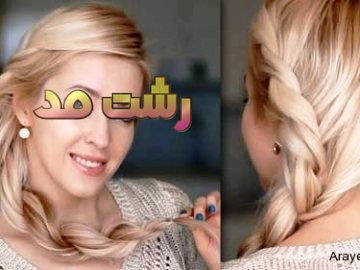 جدیدترین مدلهای بافت مو زنانه دخترانه پاییز 93